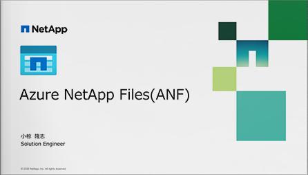 Azure NetApp Files (ANF) の紹介資料