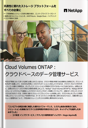 Cloud Volumes ONTAP : クラウドベースのデータ管理サービス