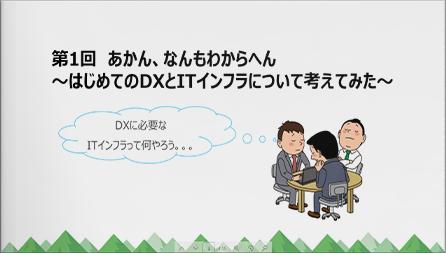 「超入門!DXを支えるデータマネジメント」 第1回 あかん、なんもわからへん~はじめてのDXとITインフラについて考えてみた~