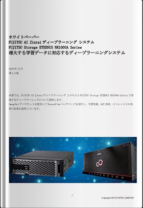 FUJITSU AI Zinraiディープラーニングシステム