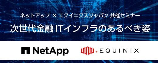 【動画】ネットアップ×エクイニクスジャパン共催セミナー 次世代金融ITインフラのあるべき姿
