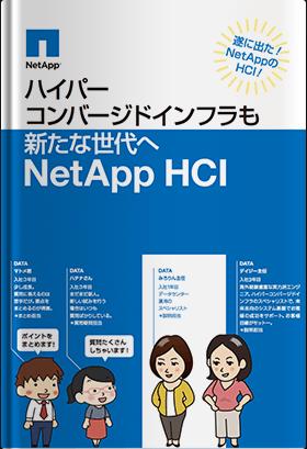 ハイパーコンバージドインフラも新たな世代へ NetApp HCI