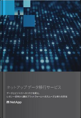 ネットアップデータ移行サービス