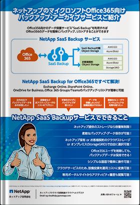 ネットアップのマイクロソフトOffice365向け バックアップ・アーカイブサービスご紹介