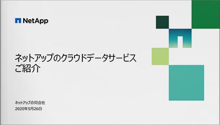 ネットアップのクラウドデータサービス<br>ご紹介