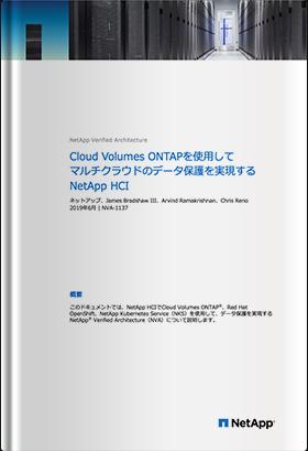 Cloud Volumes ONTAPを使用してマルチクラウドのデータ保護を実現するNetApp HCI