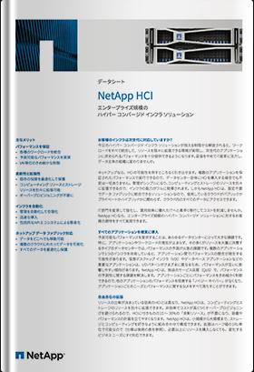NetApp HCI エンタープライズ規模のハイパーコンバージドインフラソリューション