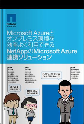 NetAppのMicrosoft Azure連携ソリューション