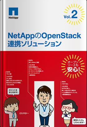 NetAppのOpenStack連携ソリューション