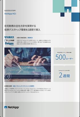 導入事例:大阪ガス株式会社様