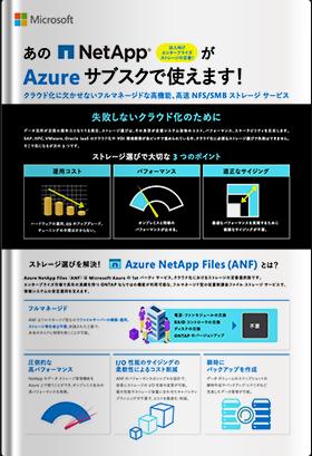 ストレージ選びを解決! Azure NetApp Files(ANF)とは?