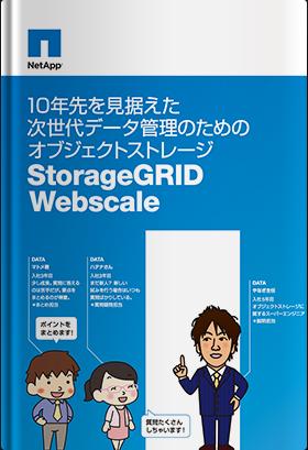 10年先を見据えた次世代データ管理のためのオブジェクトストレージStorageGRID Webscale