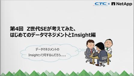 第4回Z世代SEが考えてみた、はじめてのデータマネジメントとInsight編