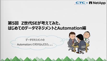 第5回Z世代SEが考えてみた、はじめてのデータマネジメントとAutomation編
