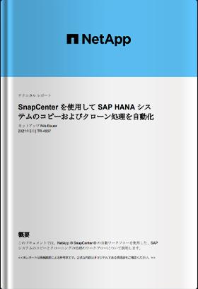 SnapCenterを使用してSAP HANAシステムのコピーおよびクローン処理を自動化