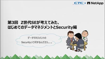 第3回Z世代SEが考えてみた、はじめてのデータマネジメントとSecurity編