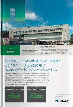 導入事例:鳥取大学医学部附属病院